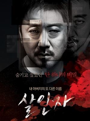Убийца (2014) 20331787
