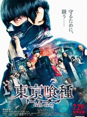 Токийский гуль (2017) 20653233