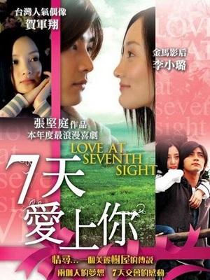 Любовь с седьмого взгляда (2009) 20876106