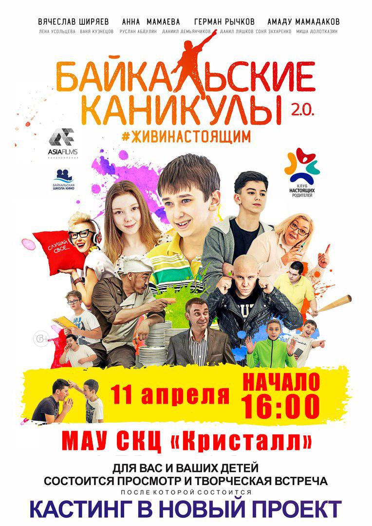 """Показ фильма """"Байкальские каникулы 2.0"""" #живинастоящим"""