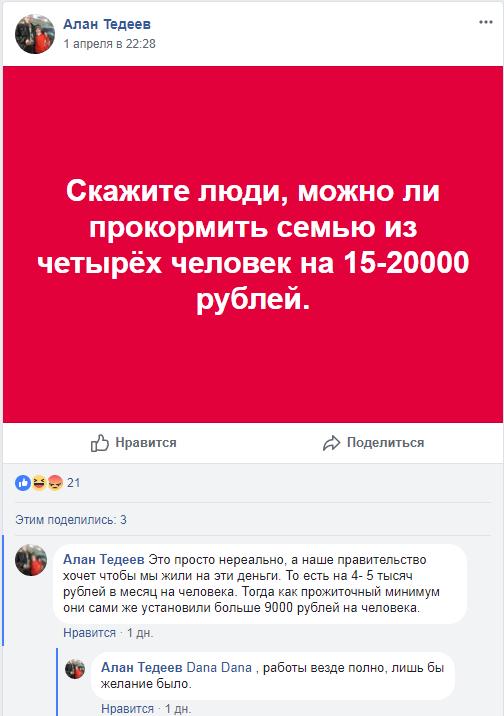 """""""Новый курс"""" тбетского идиота."""