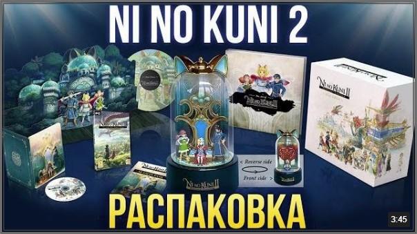Распаковка Ni no Kuni II Возрождение Короля