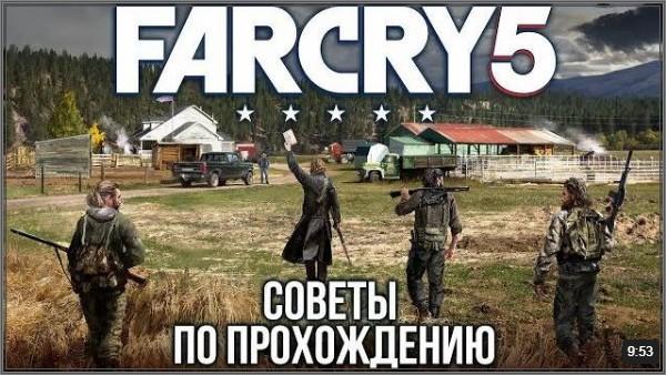 FAR CRY 5 Советы по прохождению