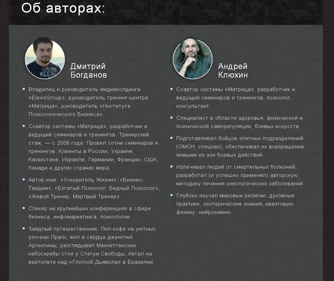 Скейпинг - Богданов и Клюхин