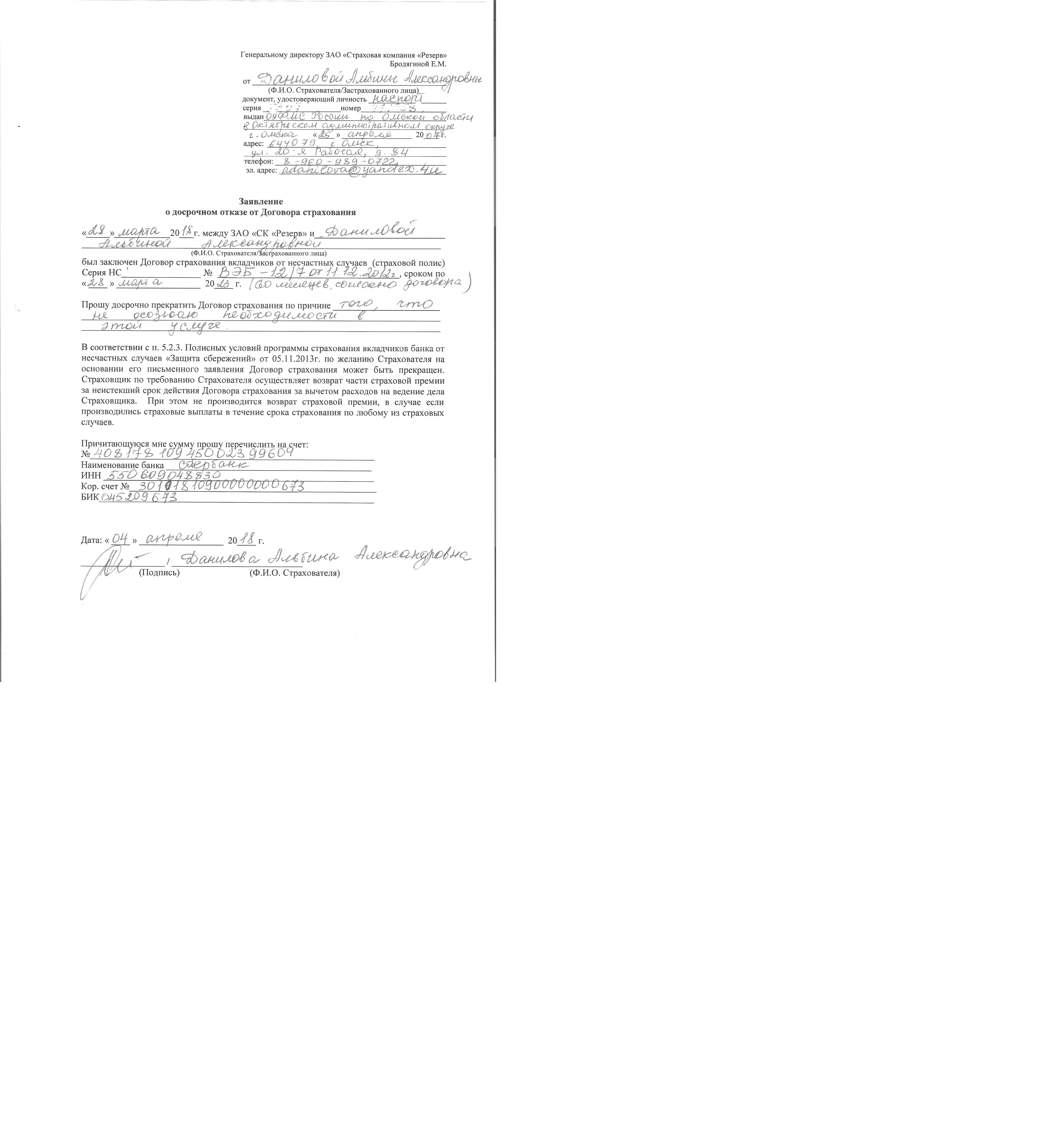 форма заявления на возврат страховки по кредиту в сбербанке после получения кредита скачать