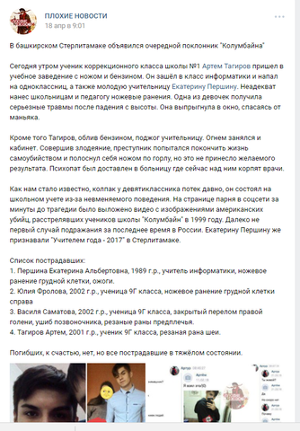 http://images.vfl.ru/ii/1524557299/4846c8d7/21489792_m.png