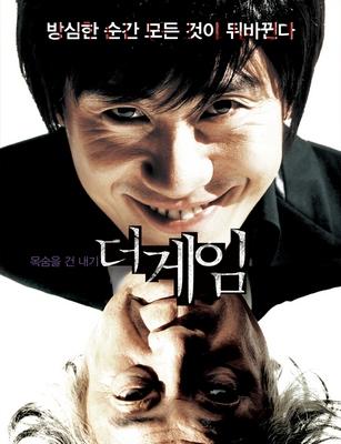Игра / Дьявольская игра (2008) 21494540