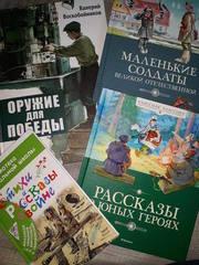 книги ко Дню Победы для детей