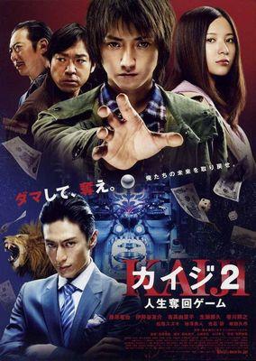 Кайдзи 2 (2011) 21690964