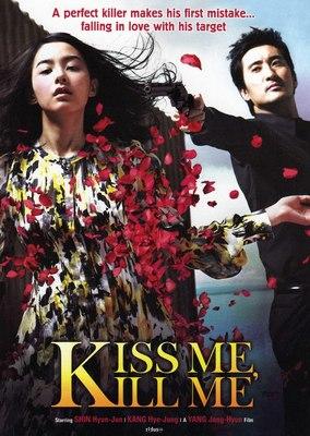 Поцелуй и пристрели меня (2009) 22012164