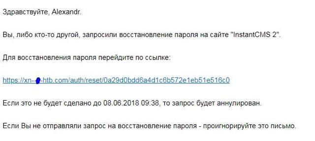 Русскоязычный домен