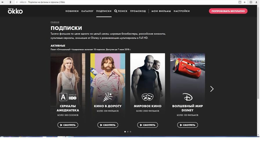 Okko — онлайн-кинотеатр