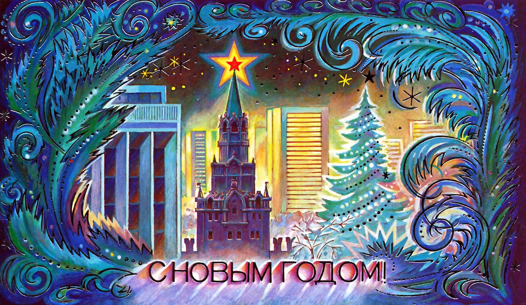 Открытка с новым годом из москвы, день святого