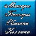 Аватары, баннеры, коллажи и пр.