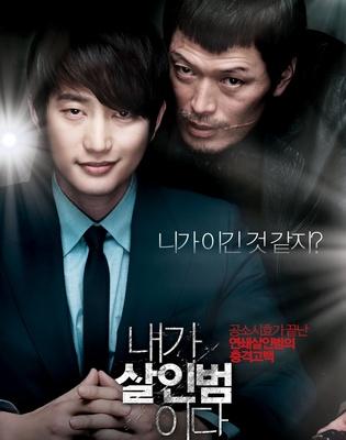 Я - убийца / Признание убийцы (2012) 22162114