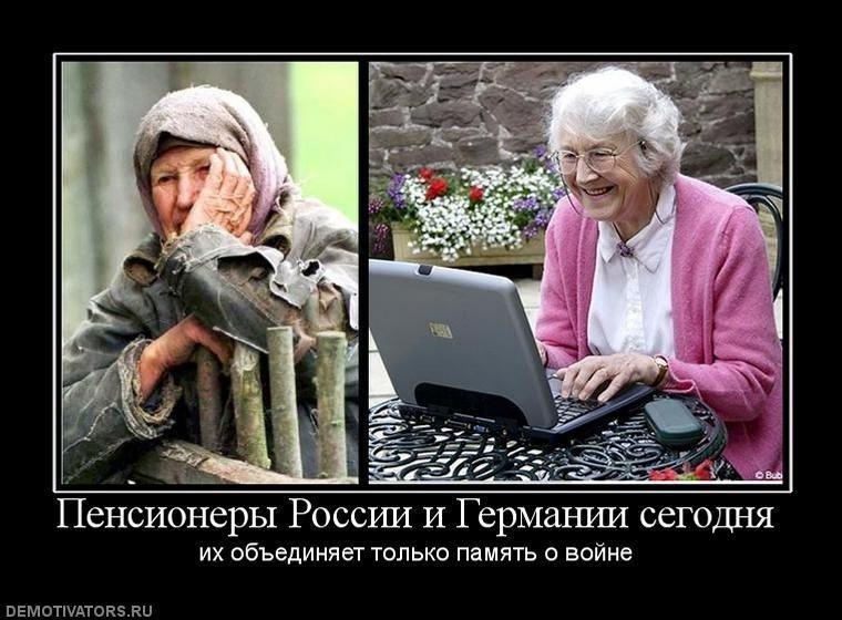смешные картинки о жизни пенсионеров в россии требуется избавиться снимков