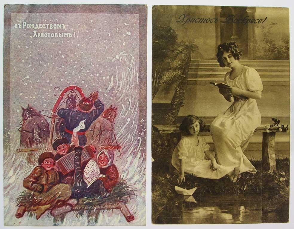 Храни, почтовые открытки 19 век