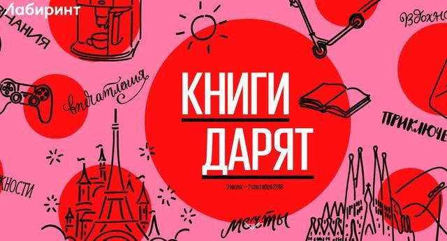 акции и промокоды лабиринт июль 2018 3