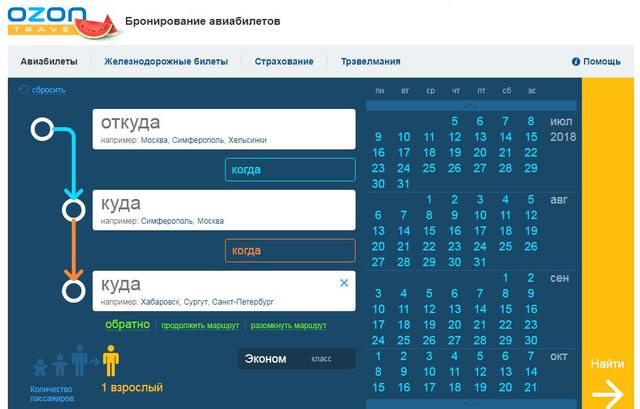 Купить авиабилеты и забронировать отель билеты москва улан удэ самолет цена s7
