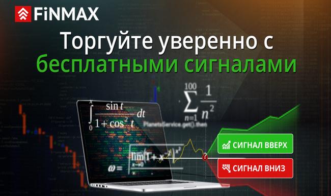 Брокер бинарных опционов финмакс криптовалюта майнинг без вложений