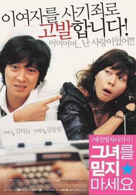 Не верь ей / Слишком красивая ложь (2004) 22718214