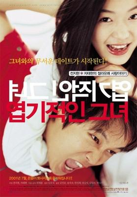 Дрянная девчонка / Несносная девчонка (2001) 22852776