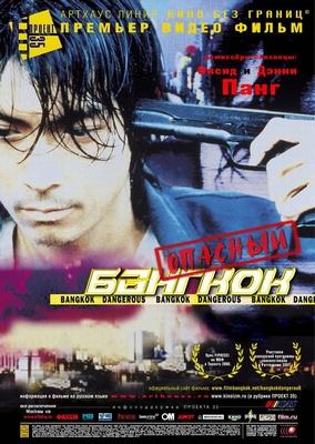 Опасный Бангкок (1999) 22893029