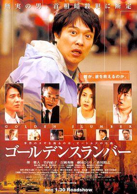 Золотой сон (2010) 22985790