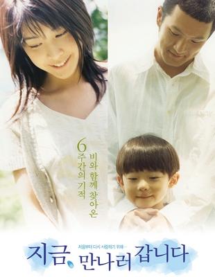 Быть с вами (2004) 23001242