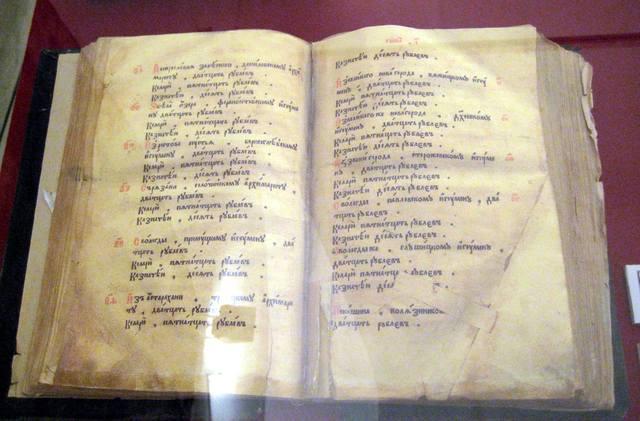 Соборное уложение 1649, экземпляр изФерапонтовского монастыря