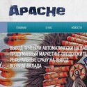 Apache screenshot