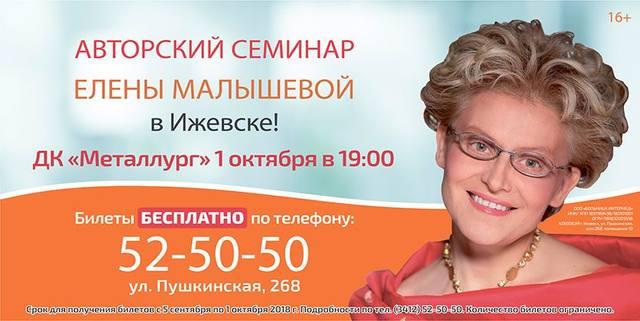 Клиники Похудения В Ижевске. Худеем — цель!
