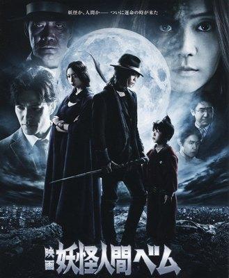 Бем, человек-демон (2012) 23704214