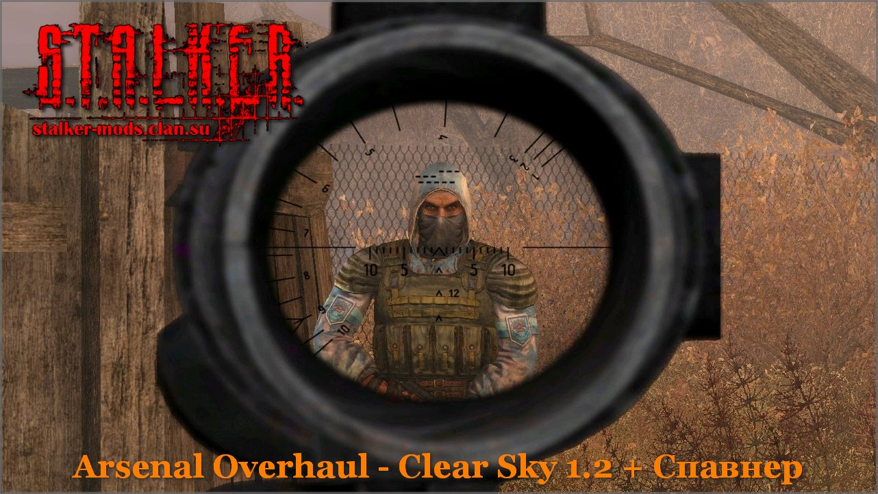 Arsenal Overhaul - Clear Sky 1.2 + Спавнер