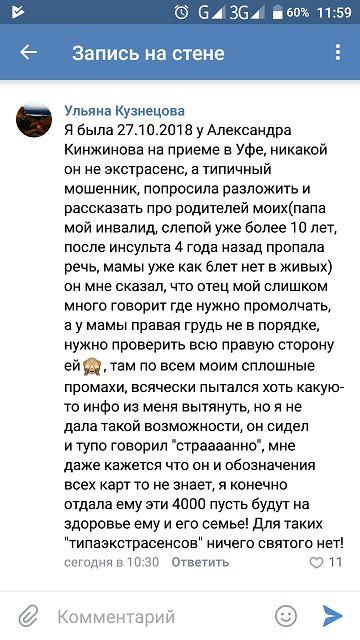 отзыв про Александра Кинжинова