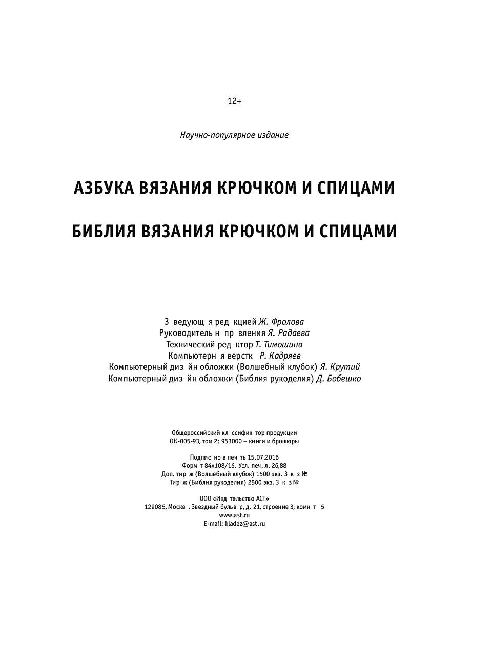 bibliya-vyazaniya-kruchkom-i-spicam-256