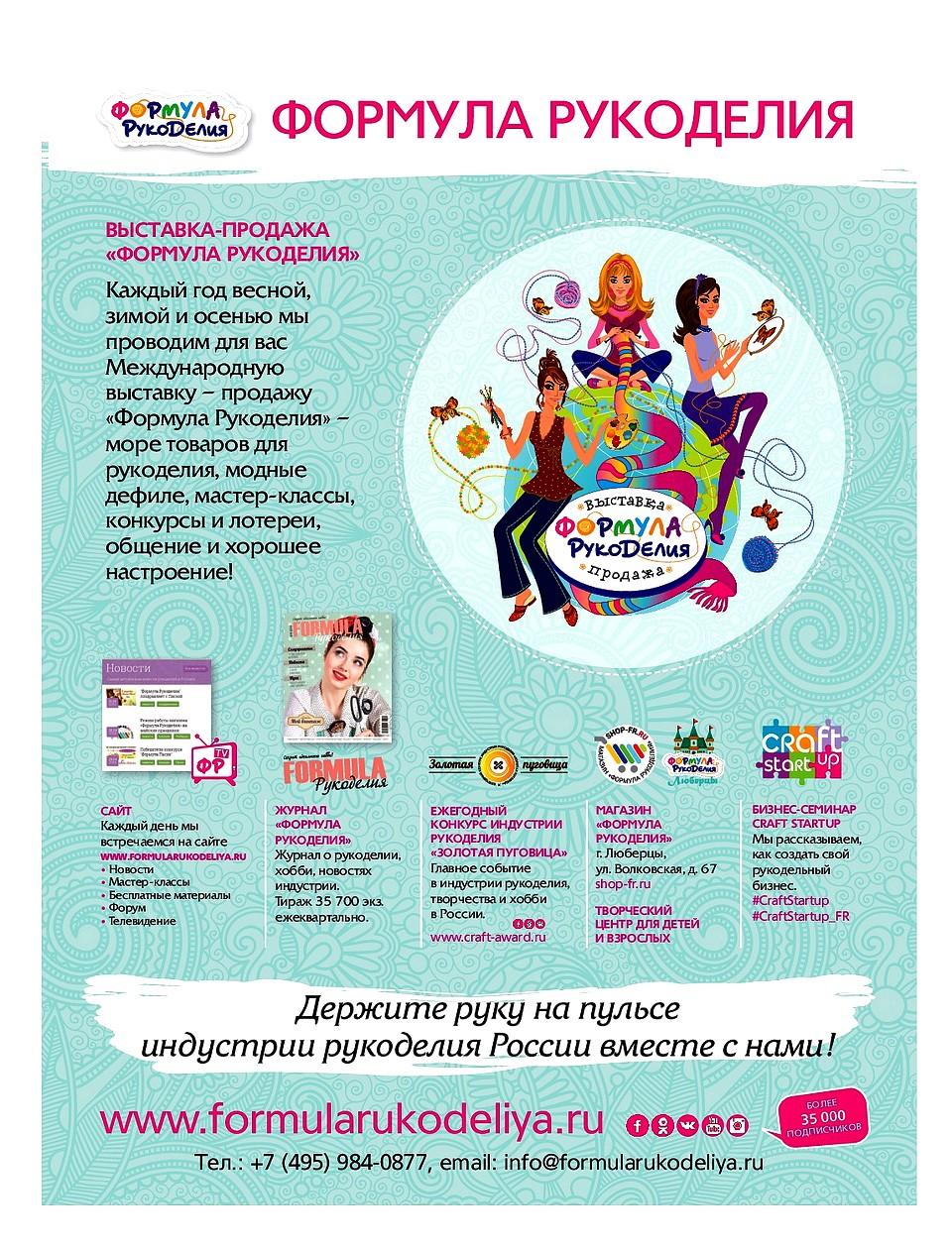 bibliya-vyazaniya-kruchkom-i-spicam-257