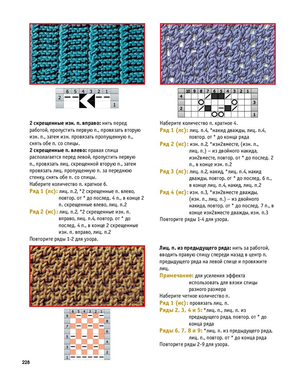 bibliya-vyazaniya-kruchkom-i-spicam-229