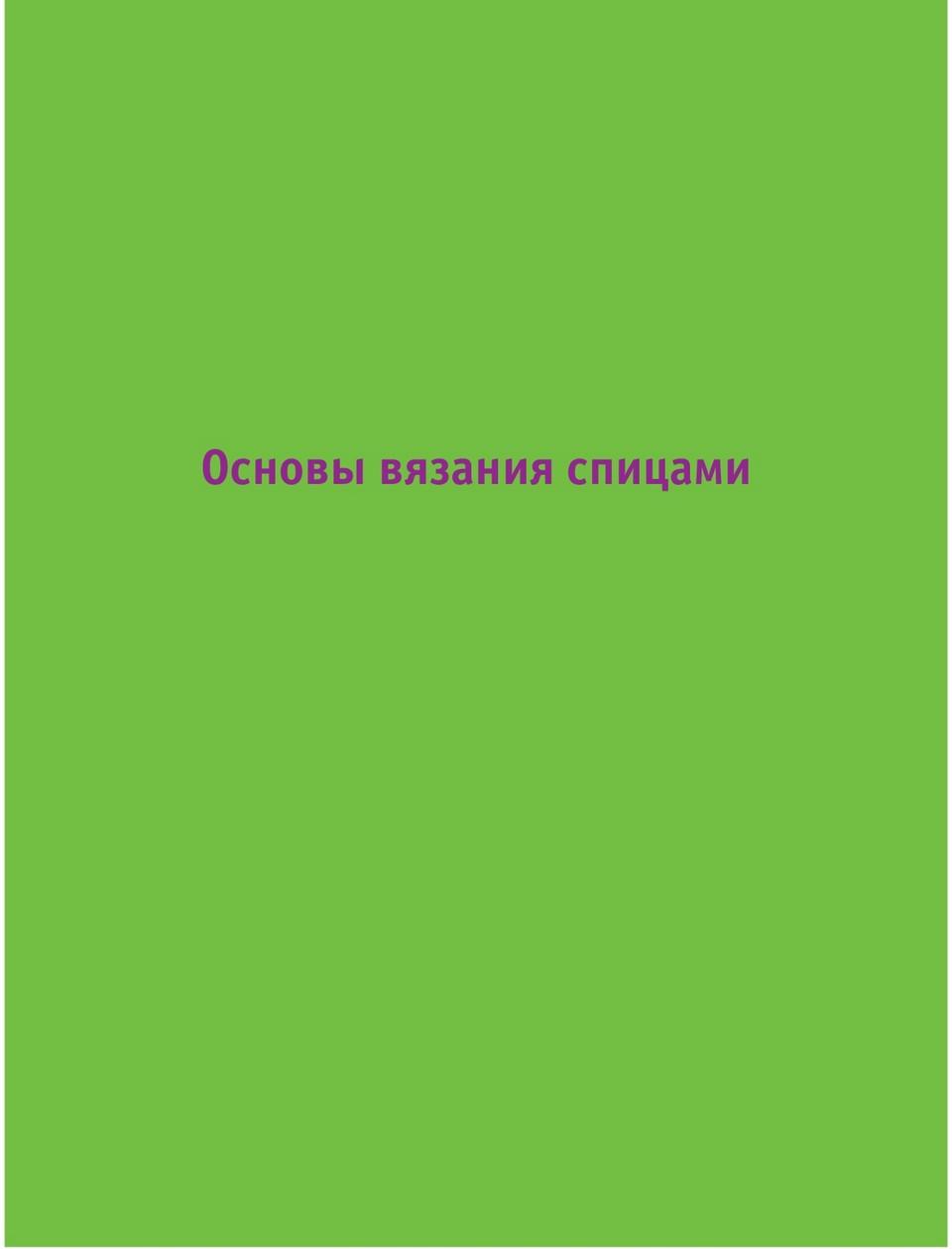 bibliya-vyazaniya-kruchkom-i-spicam-148