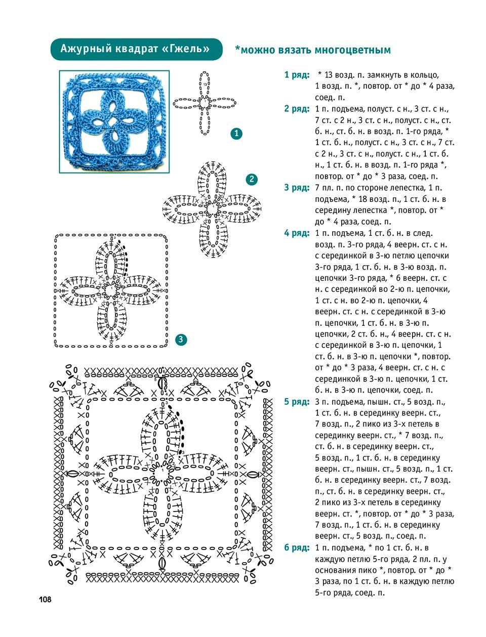 bibliya-vyazaniya-kruchkom-i-spicam-109
