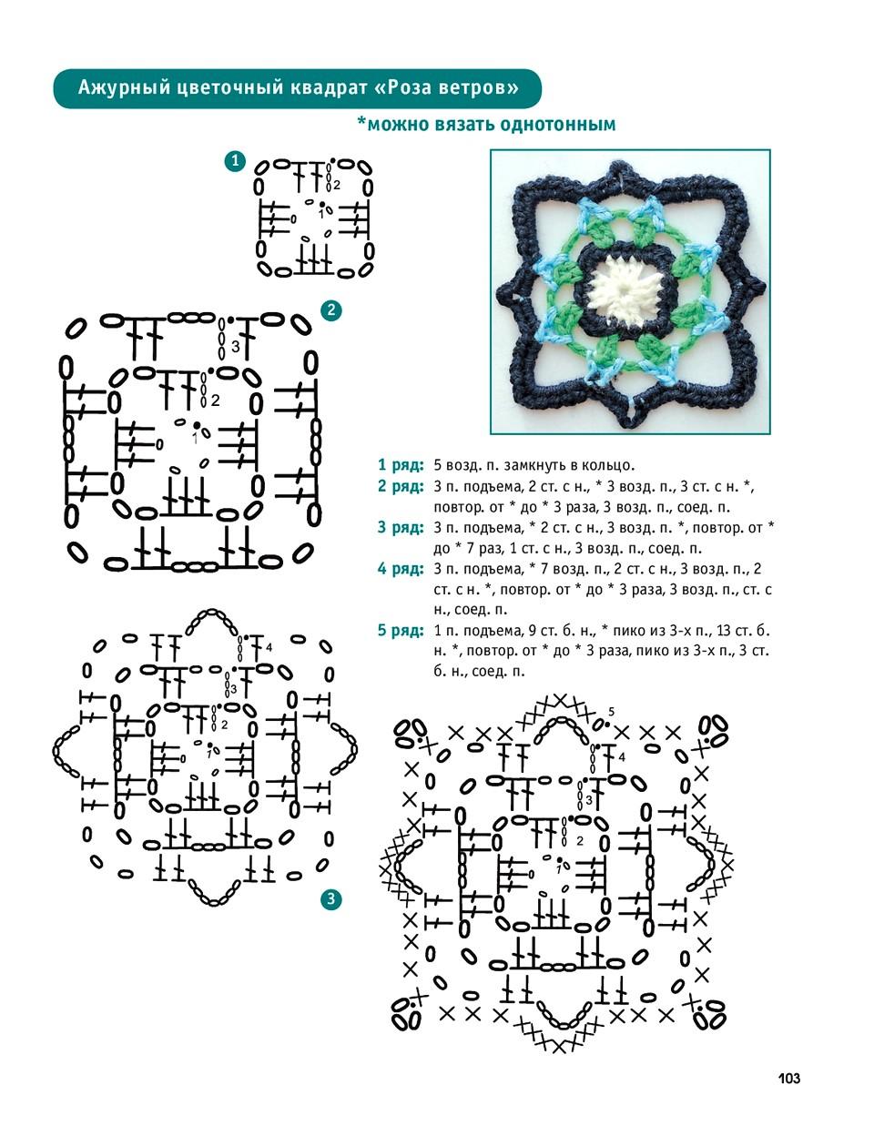 bibliya-vyazaniya-kruchkom-i-spicam-104