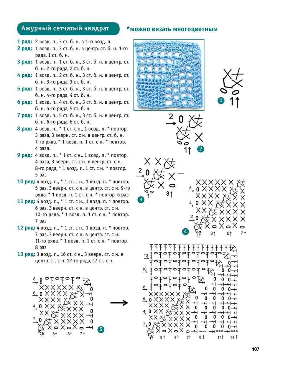 bibliya-vyazaniya-kruchkom-i-spicam-108