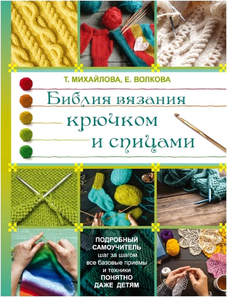 bibliya-vyazaniya-kruchkom-i-spicam-001