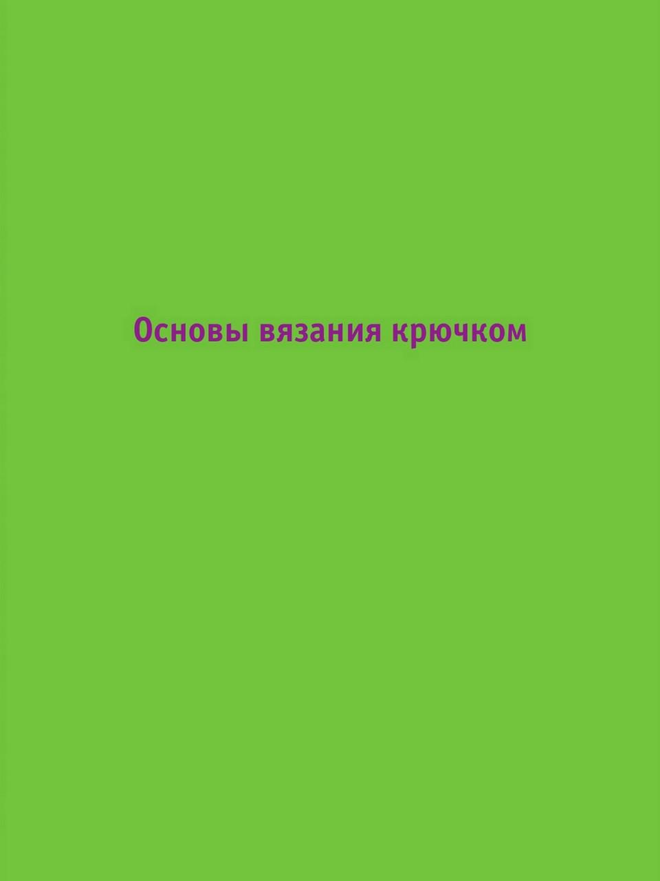 bibliya-vyazaniya-kruchkom-i-spicam-008