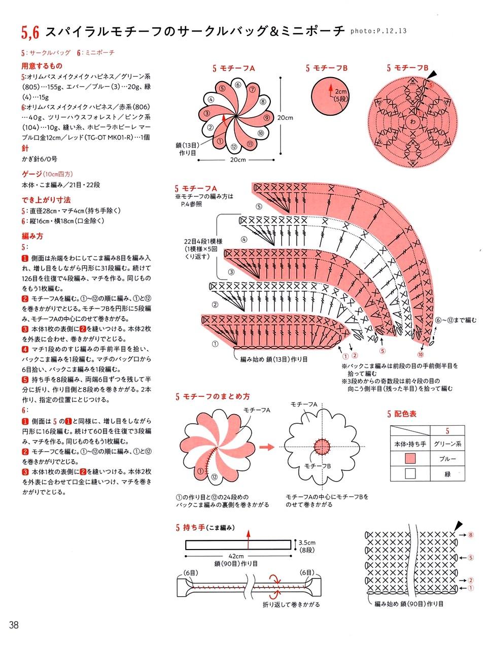 708 AO Spiral Knit 18-39