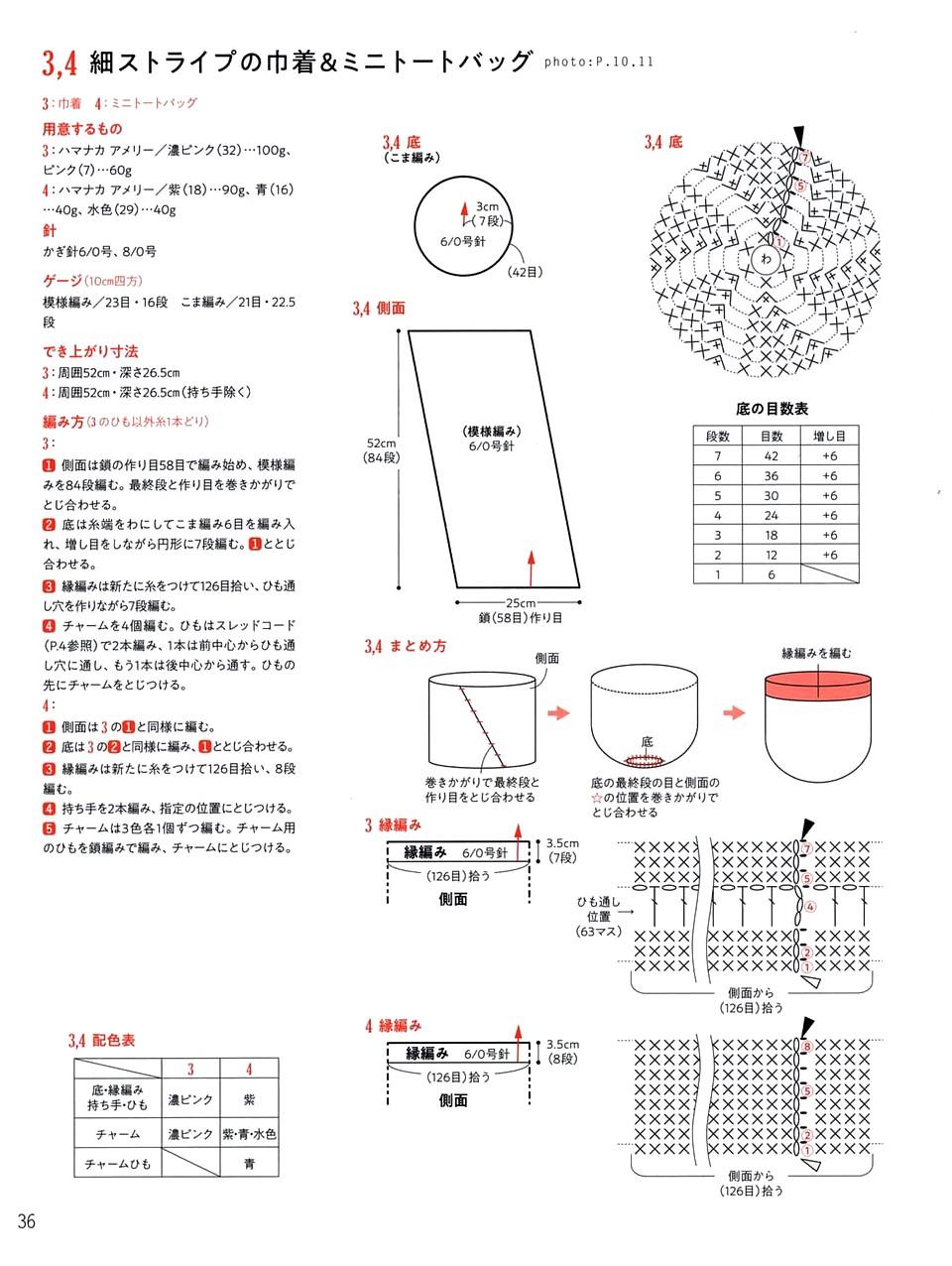 708 AO Spiral Knit 18-37