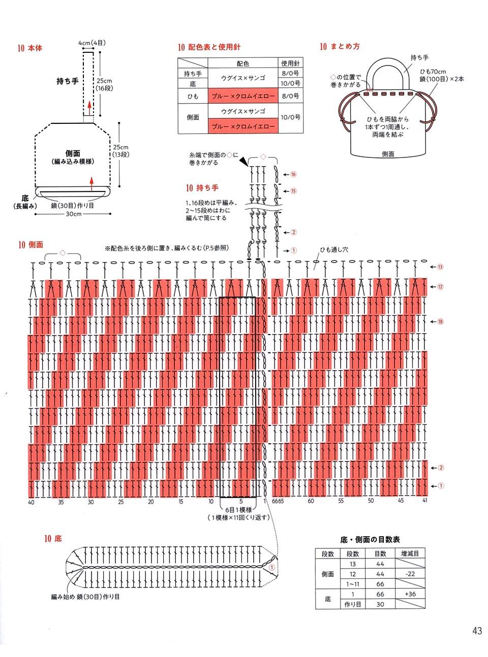 708 AO Spiral Knit 18-44