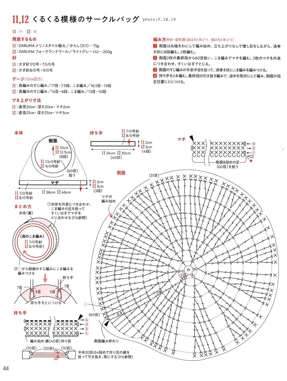 708 AO Spiral Knit 18-45