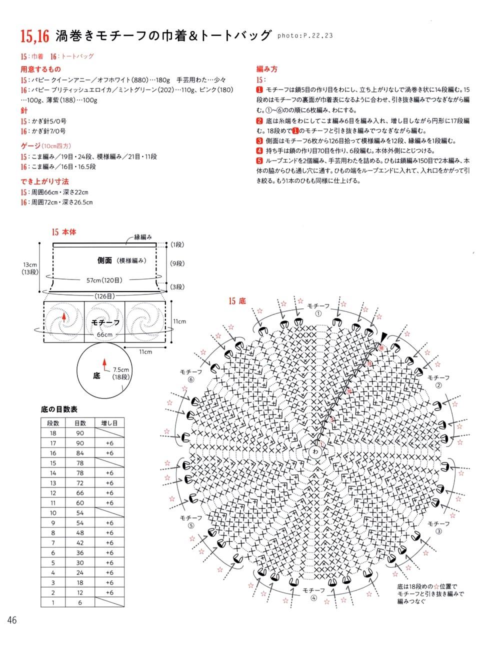 708 AO Spiral Knit 18-47