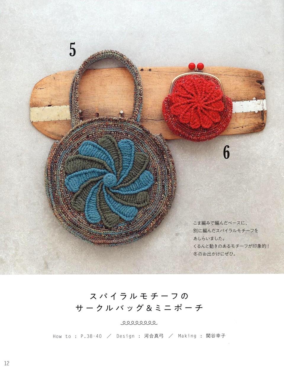 708 AO Spiral Knit 18-13